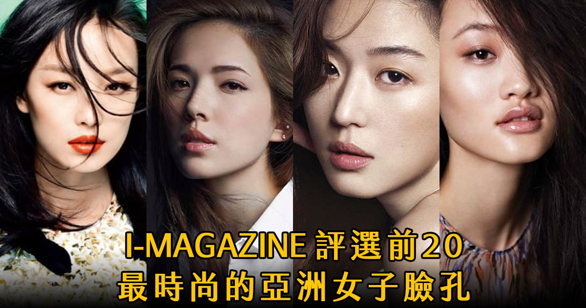 e69caae591bde5908d 1 32.png?resize=1200,630 - 外媒票選出「年度Top 20 最時尚亞洲女子臉孔」第一名竟然是她!