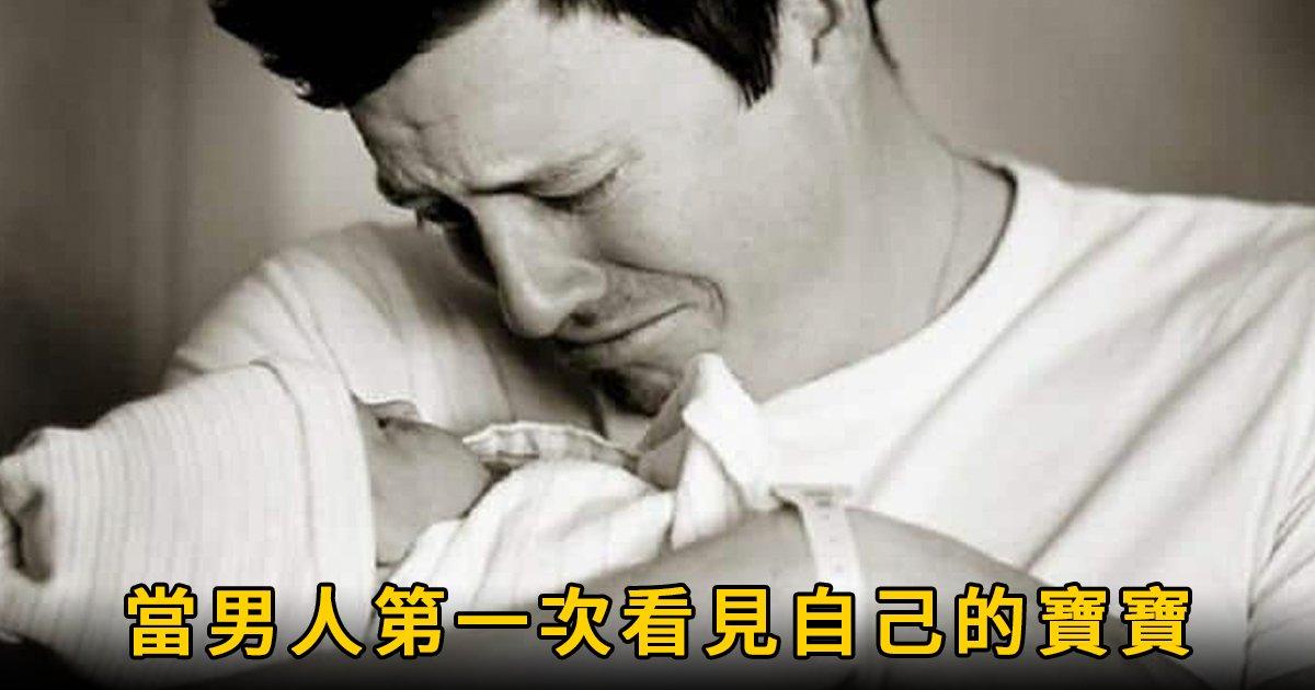 e69caae591bde5908d 1 5.png?resize=1200,630 - 當男人第一次看見自己孩子出生的反應:「我流下最真摯的眼淚!」