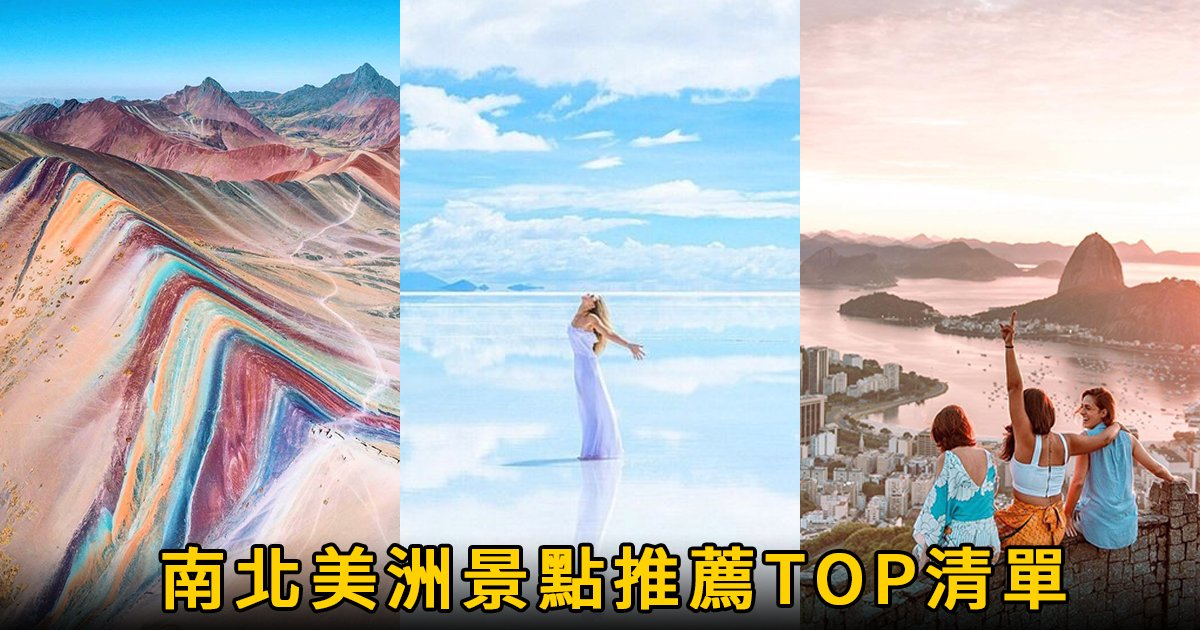 e69caae591bde5908d 1 7.png?resize=300,169 - 去膩了日韓?今年推薦挑戰的南北美洲景點TOP清單!