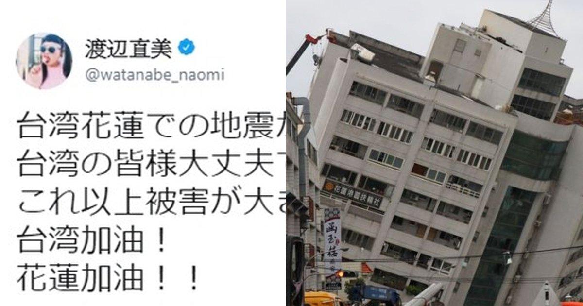 e69caae591bde5908d 1 9 - 台灣地震讓日網友大喊「我想捐錢!」渡邊直美、Piko太郎寫中文祈福