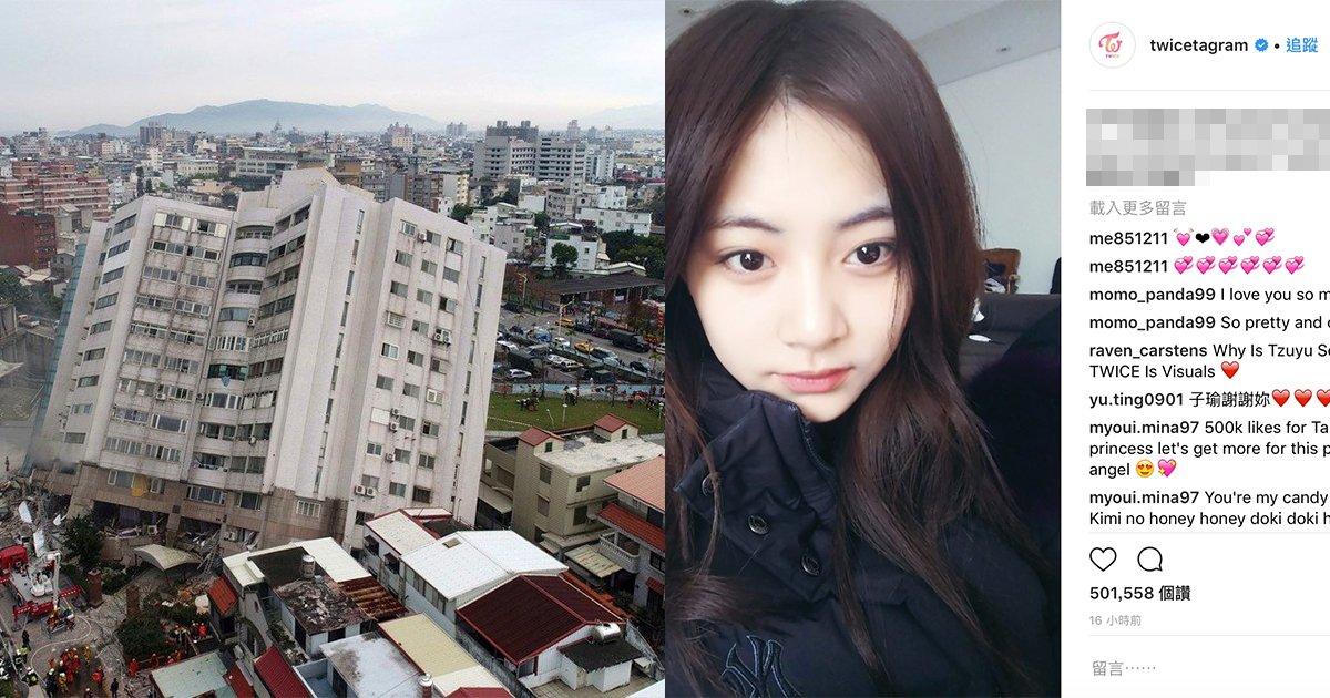 e69caae591bde5908d 2 - 花蓮強震,韓國藝人、網民集體為台灣集氣「希望平安無事!」