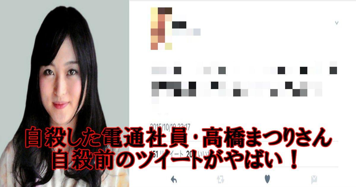 e784a1e9a18c 12 - 自殺まで追い込まれた電通社員・高橋まつりさんの自殺前のツイートがやばい!