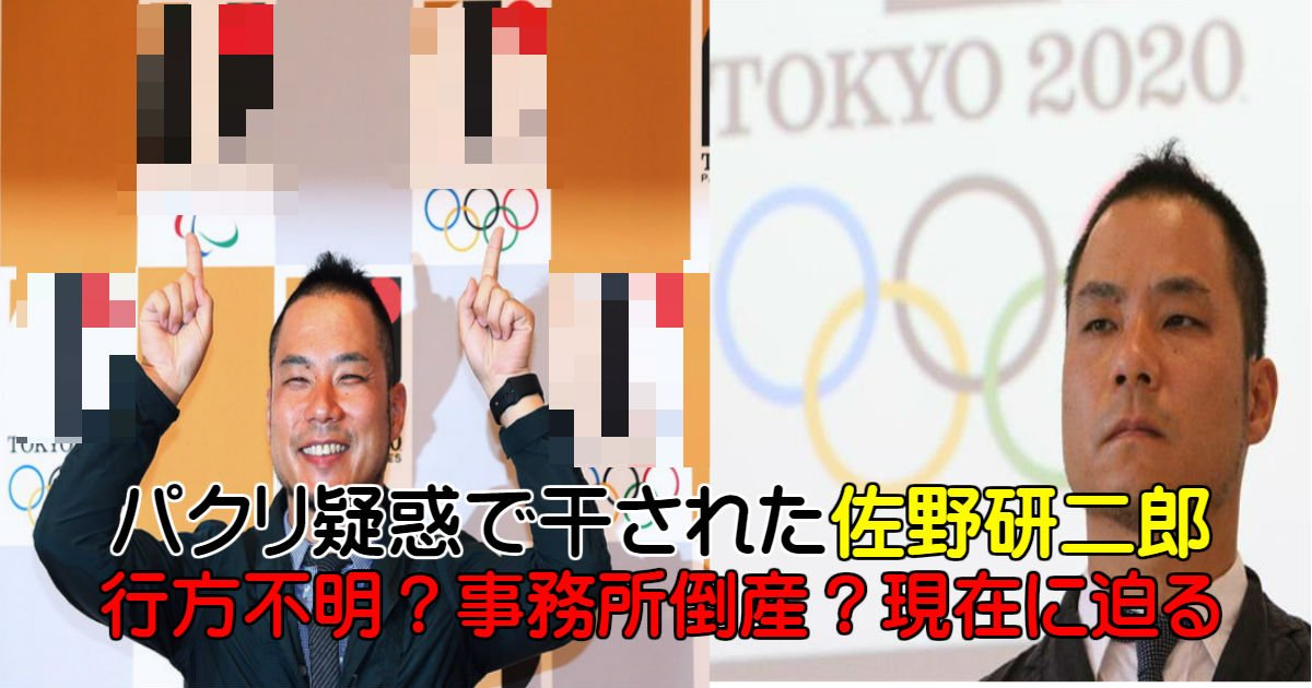 e784a1e9a18c 18.jpg?resize=1200,630 - エンブレムのデザインパクリ疑惑で干された佐野研二郎はどうしてる?現在に迫る。