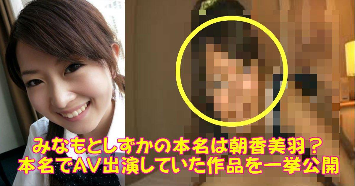 e784a1e9a18c 3 - 東京外国語大学卒のエリートAV女優みなもとしずかの本名は?ゴールドマンサックス内定取消の理由は?