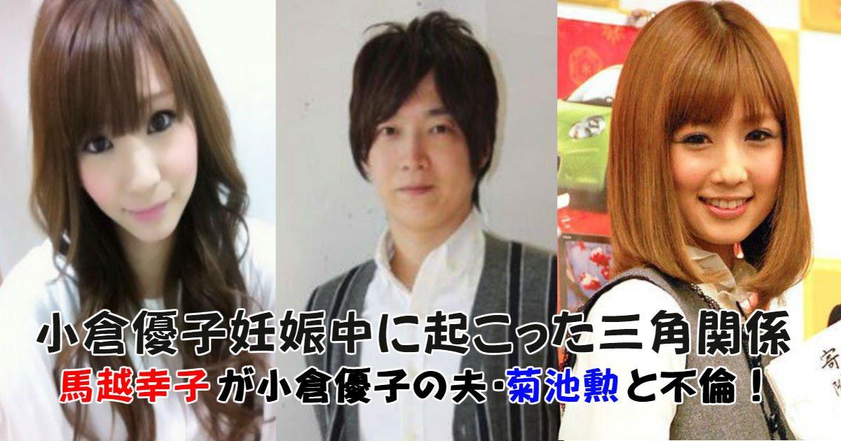 e784a1e9a18c 8 - 馬越幸子のセメント事故の真相とは?小倉優子の夫と不倫、その後は…?