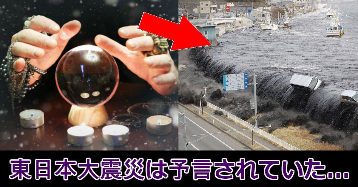 earth.jpg?resize=1200,630 - 東日本大震災は実は予言されていた!!