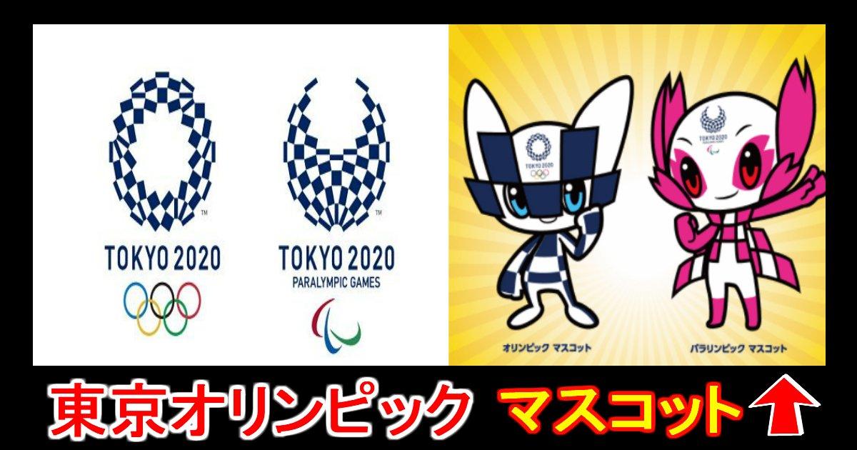 "efbca0 - 2020年""東京オリンピック""マスコットキャラが決定!"