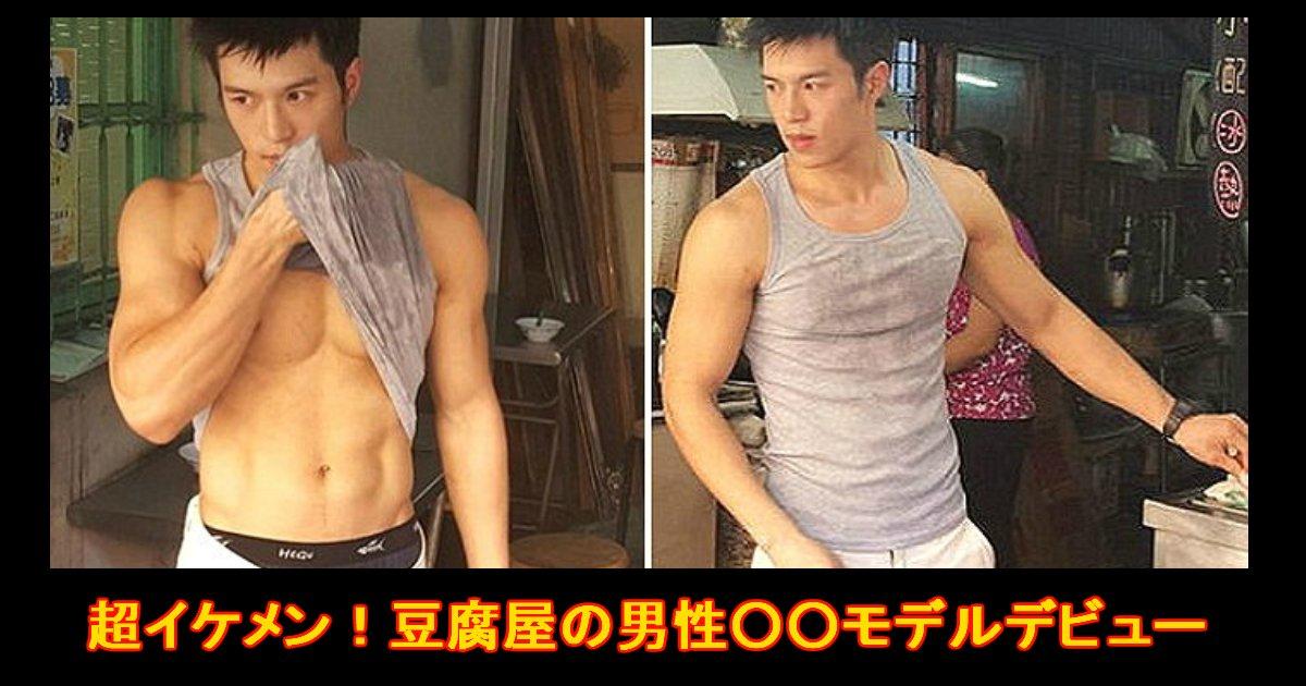 efbca0efbca0.jpg?resize=300,169 - 豆腐屋で働く筋肉ムキムキのイケメンが第大人気