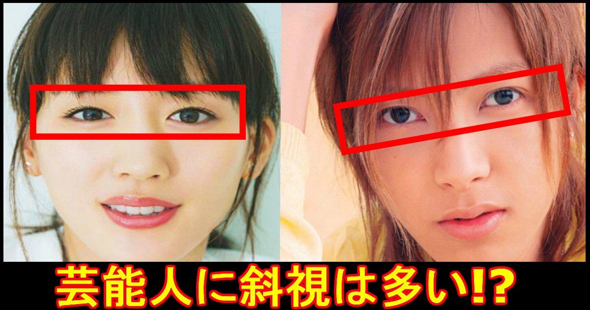 """eyes ttl 2 - 個性的な目!?""""斜視""""の芸能人"""
