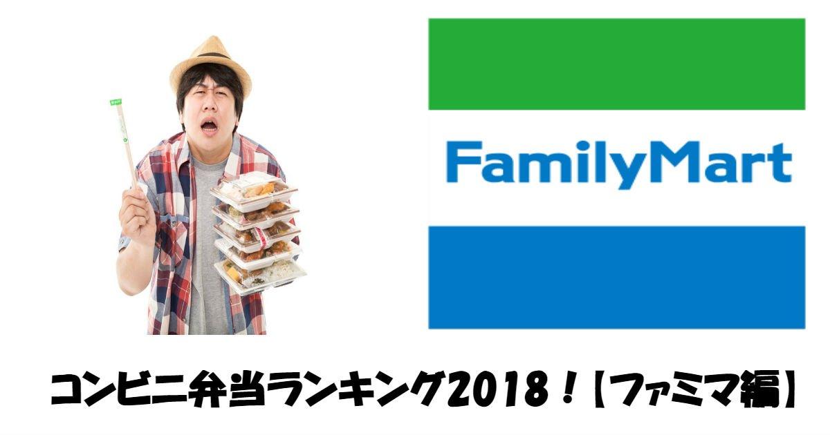 famima - コンビニ弁当ランキング2018!【ファミマ編】