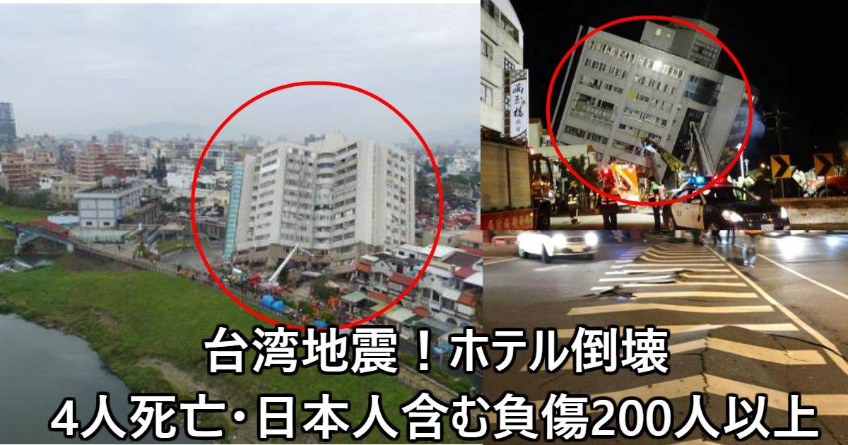 ff.jpg?resize=1200,630 - 台湾地震!ホテル倒壊→4人死亡・日本人含む負傷200人以上