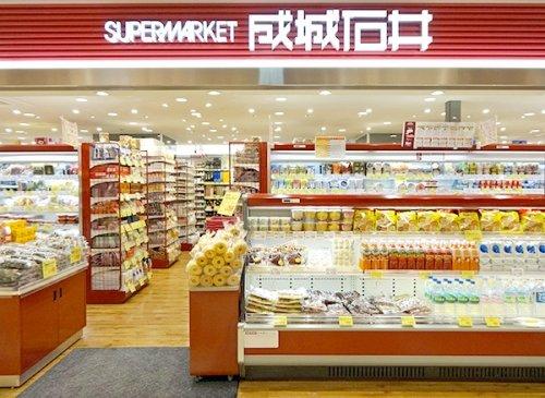 Image result for 成城石井