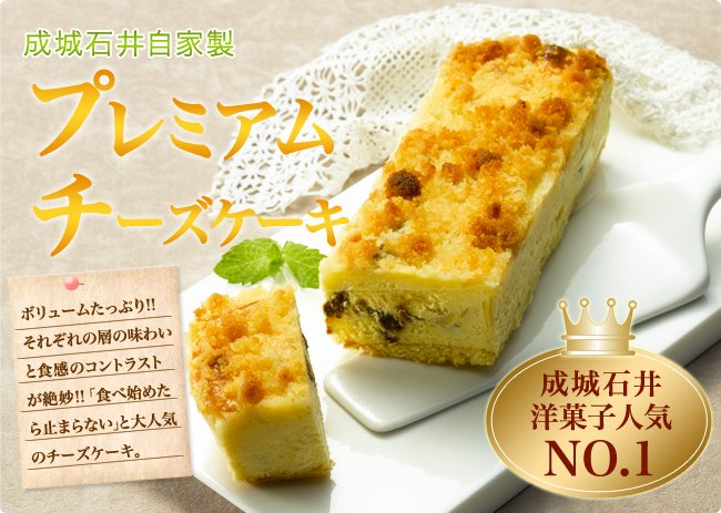 Image result for 成城石井 プレミアムチーズケーキ
