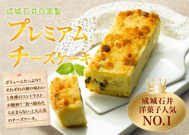 Image result for 成城石井 プレミアムチーズケーキ