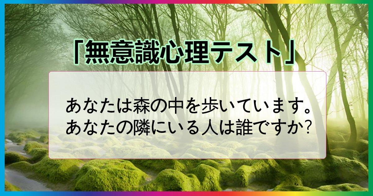 forest.jpg?resize=1200,630 - 海外で流行中の「無意識心理テスト」