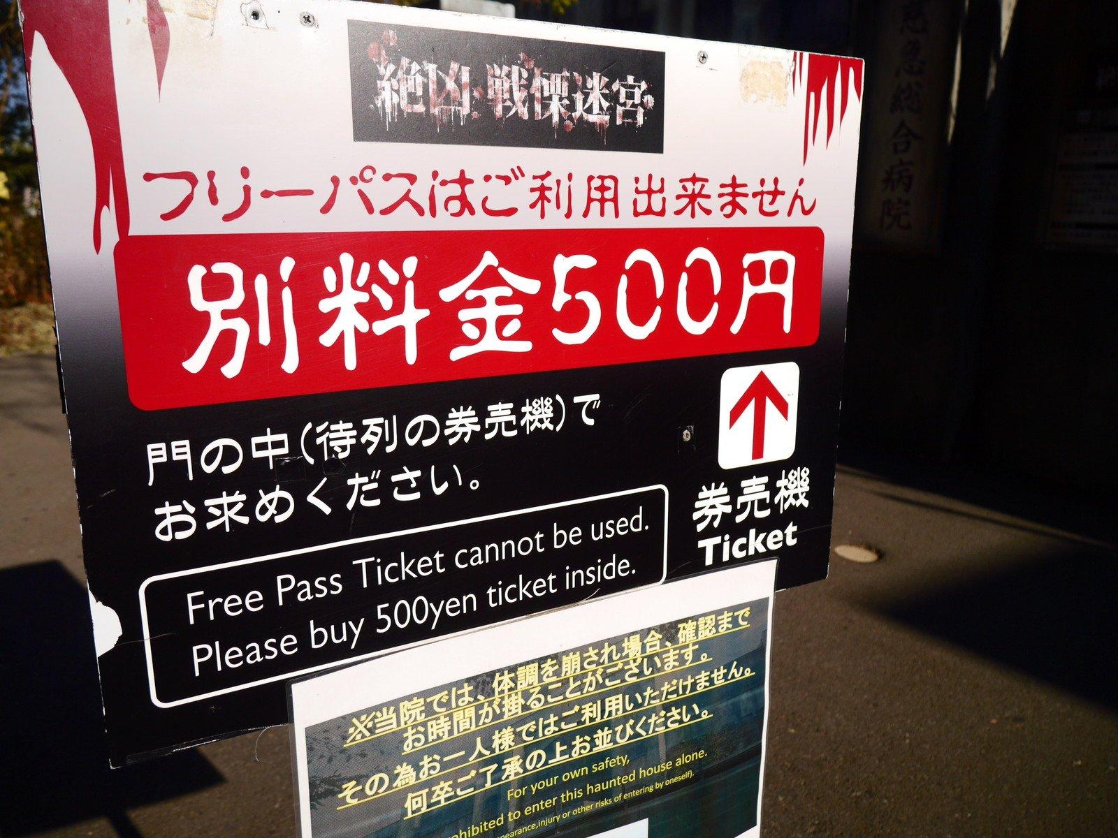 Image result for 富士急ランドのお化け屋敷 別途チケット