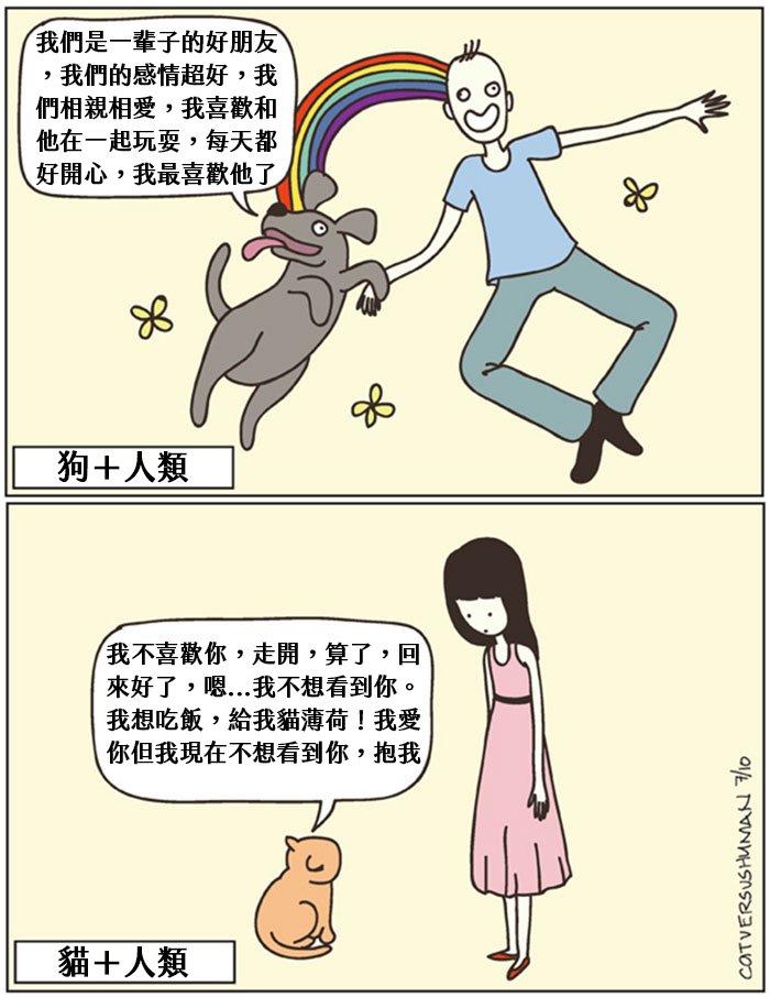 funny-cats-vs-dogs-comics-5-59bfc3ccd058f__700