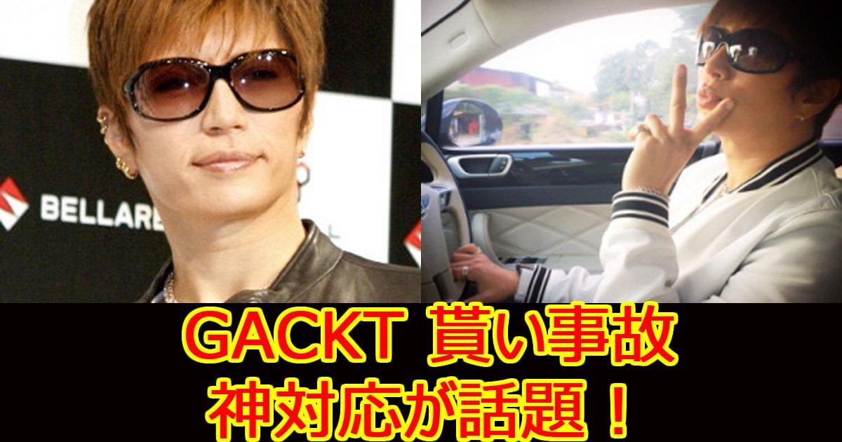 gacktmoaiziko - GACKTがインスタで接触事故報告「クルマがぶつかってきた」