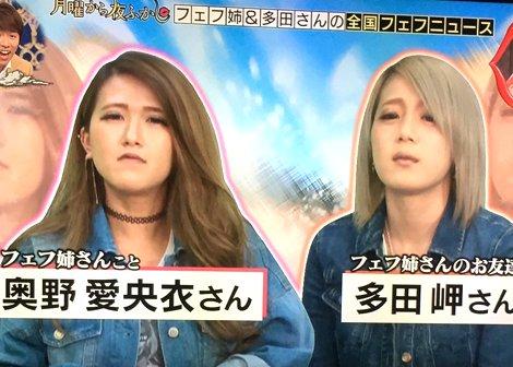 getsuyoukara yofukashi fehu and tada フェフ姉さん 470x336 - 月曜から夜更かし出演!フェフ姉さんと多田さんについて調査しました!