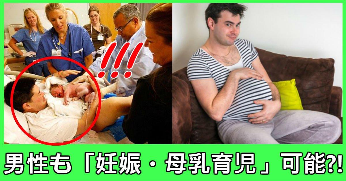 guy baby.jpg?resize=1200,630 - 世界初、トランスジェンダー女性が「母乳育児」成功