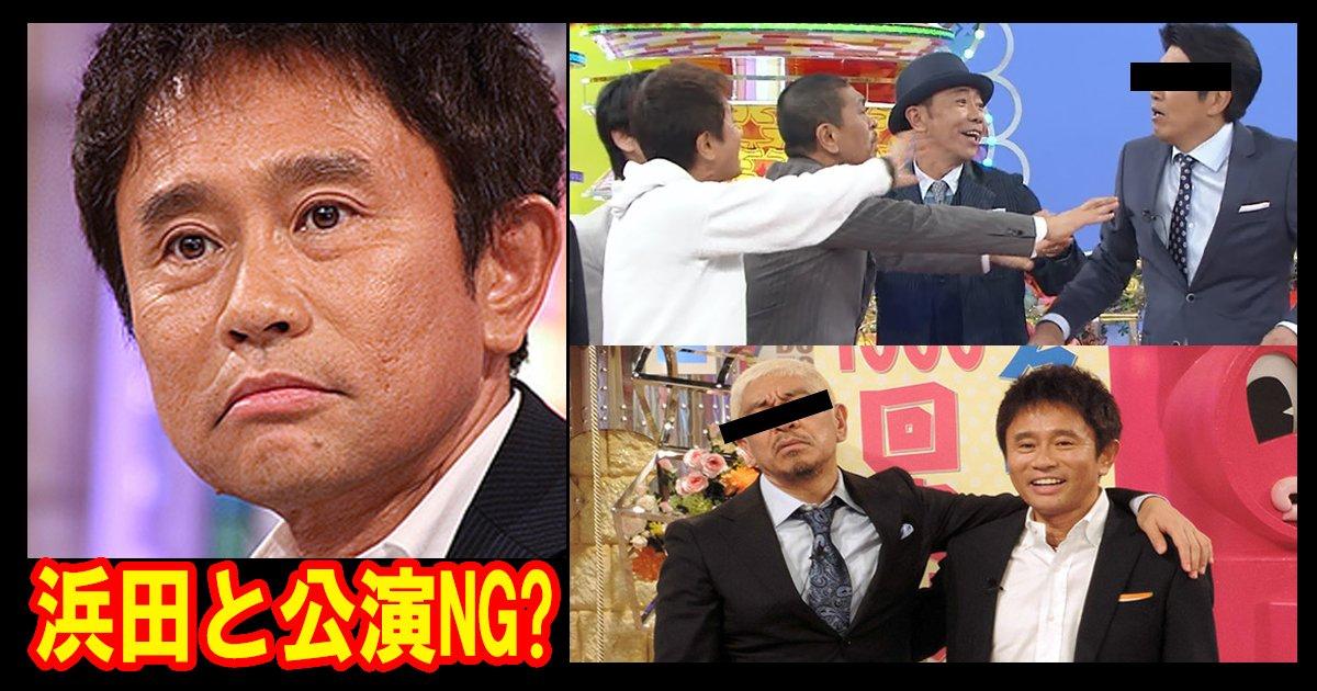 hamada ttl.jpg?resize=1200,630 - ダウンタウン浜田と仲が悪い芸能人!?共演NG有名人は誰!?