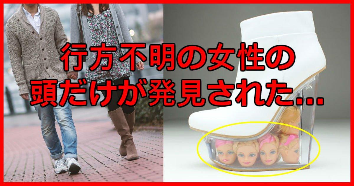 head.jpg?resize=1200,630 - 「大阪」でデートで行方不明になった女性が首切られたまま発見された