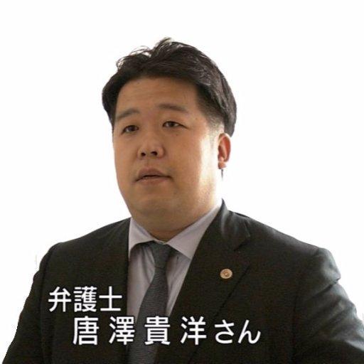 唐澤貴洋 弁護士에 대한 이미지 검색결과
