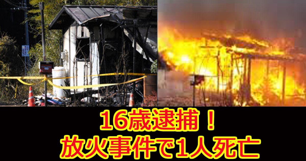 hokatibaken - 16歳少女が放火殺人!1人死亡の住宅火災で4人逮捕