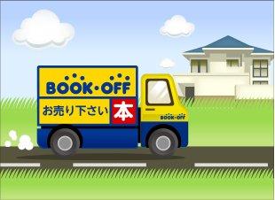book off 出張買取에 대한 이미지 검색결과