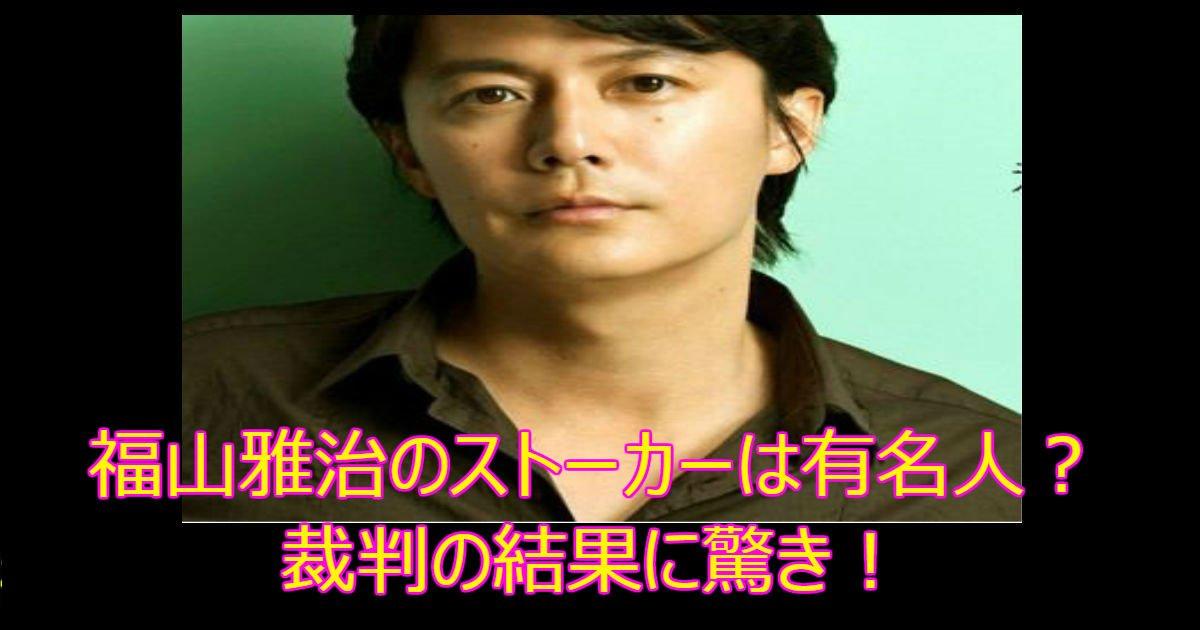 hukuyama2.jpg?resize=1200,630 - 福山雅治のストーカーは有名人?裁判の結果に驚き!