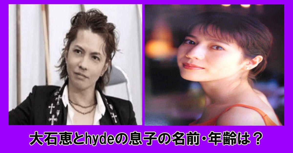 hyde - hydeが父になった!大石恵とhydeの息子の名前と年齢は?