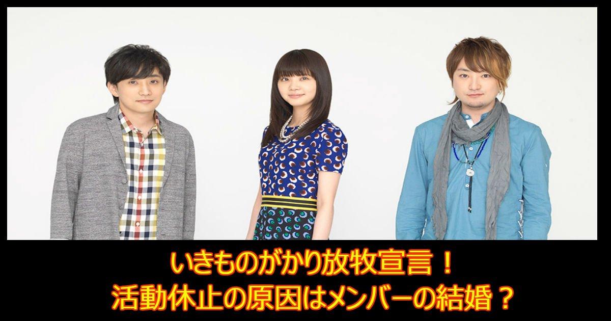 ikimonogakari - いきものがかりの活動休止の原因はメンバーの結婚?活動再開については…