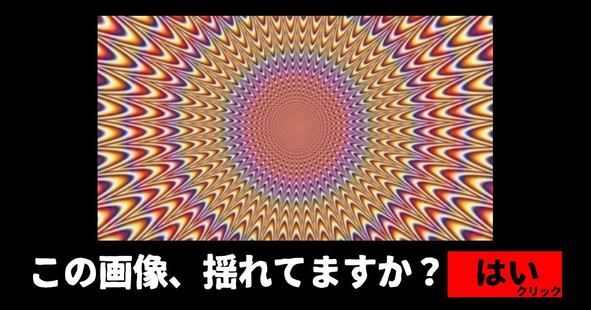 illusion ttl - 【注意】あなたの心の状態は?この画像が揺れていますか?
