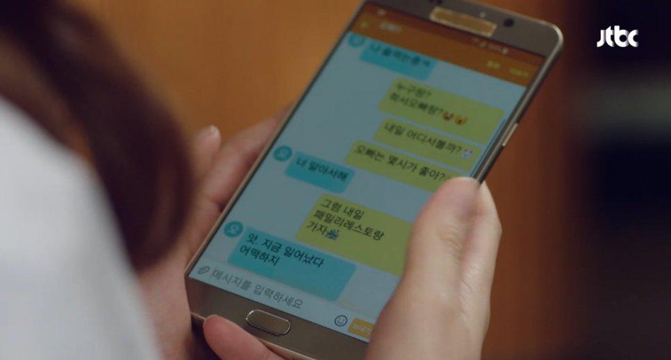 JTBC '청춘시대'