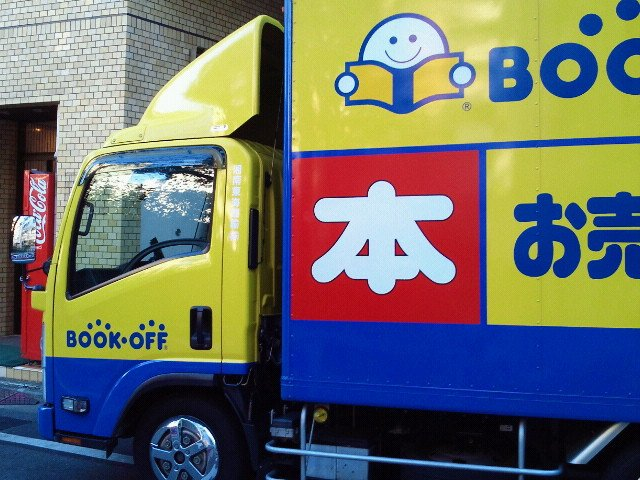 img 5a731b1a608af.png?resize=300,169 - 持っていく必要なし!book offの出張買取の利用方法