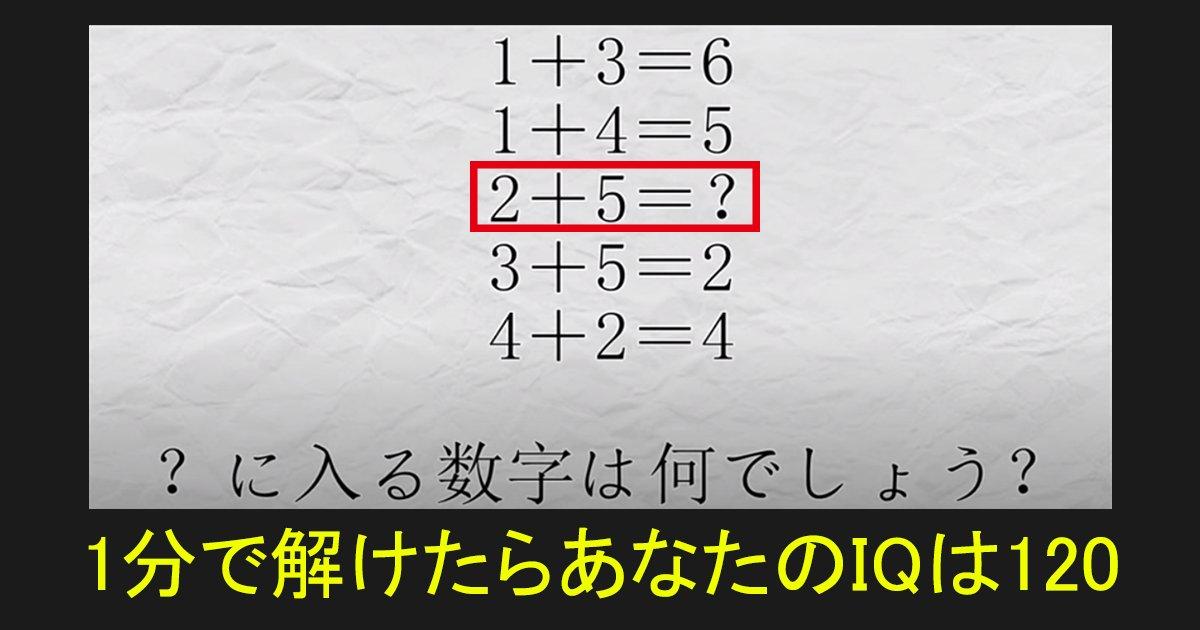 iqtest tokyouniv th.png?resize=1200,630 - 【IQテスト】1分で解けたらIQ120、あなたも東大生になれる!