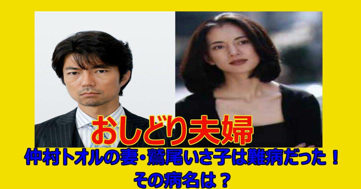 isako - 仲村トオルの妻・鷲尾いさ子は難病だった!その病名は?