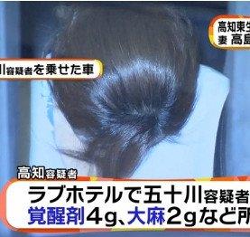 五十川敦子 逮捕에 대한 이미지 검색결과