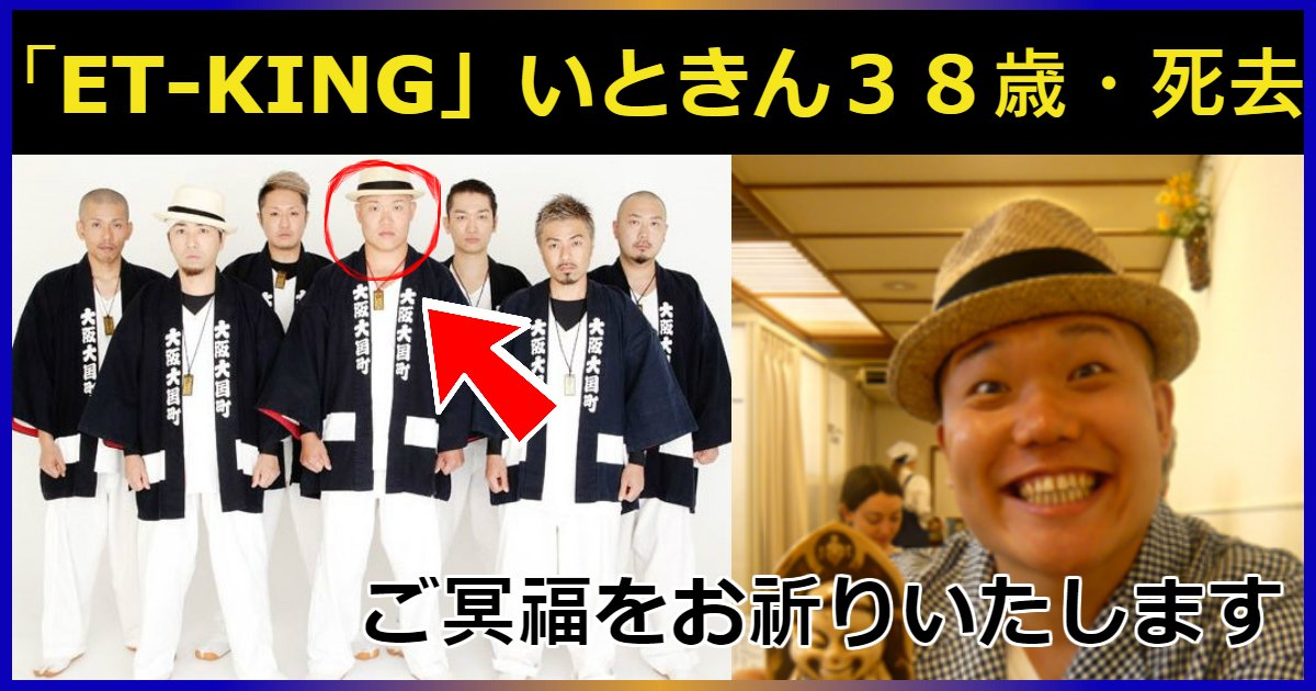 itokin - 「ET-KING」いときん38歳・死去