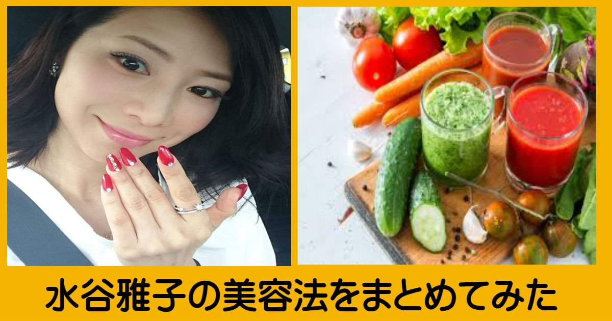 izutani - 水谷雅子の美容法ってどんなの?家族についてもご紹介!