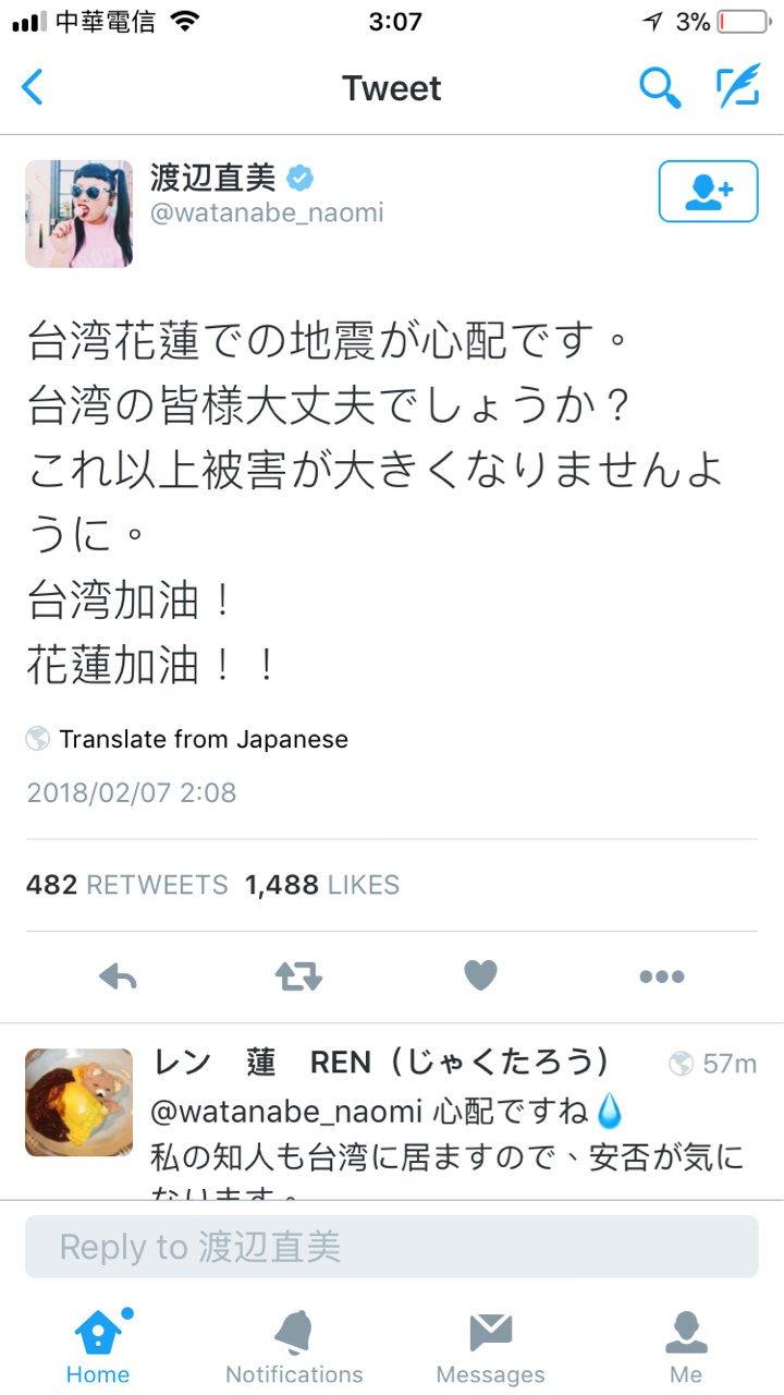 japanese reactions about taiwanese earthquake mI40PCc - 台灣地震讓日網友大喊「我想捐錢!」渡邊直美、Piko太郎寫中文祈福
