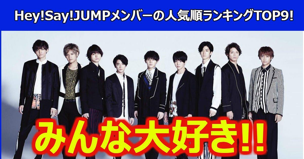 jump - みんな大好きHey!Say!JUMPメンバーの人気順ランキングTOP9!