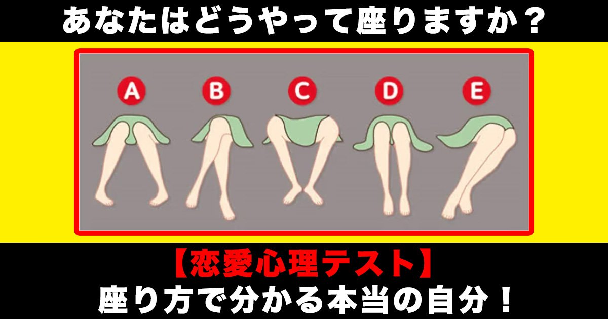 jw surugi 2.jpg?resize=1200,630 - 【恋愛心理テスト】 座り方で分かる本当の自分!