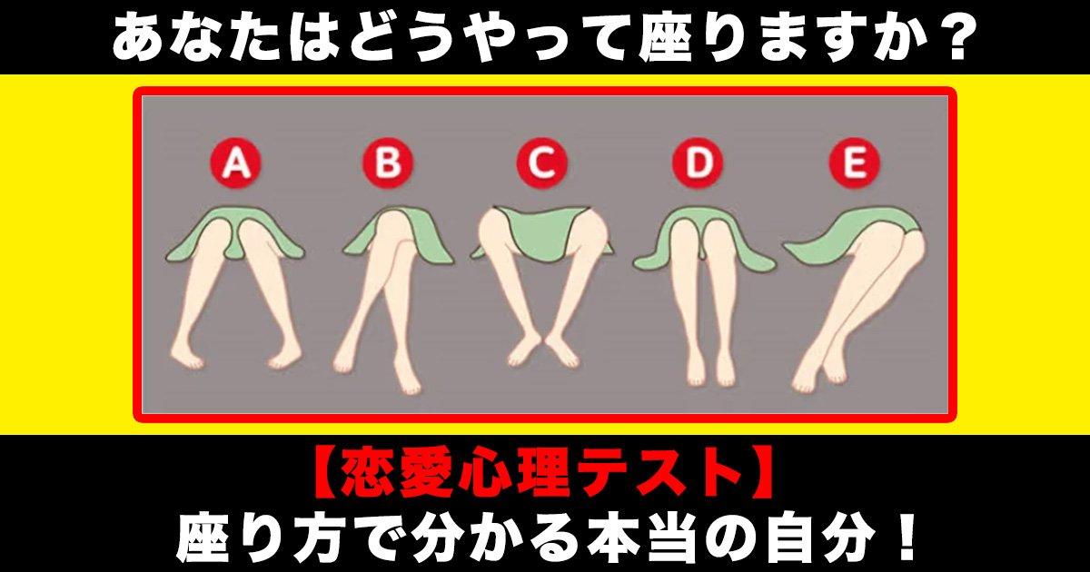 jw surugi 2.jpg?resize=300,169 - 【恋愛心理テスト】 座り方で分かる本当の自分!