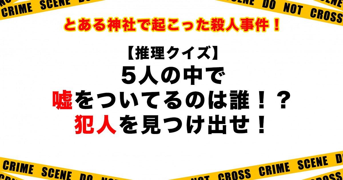 jw surugi 5.jpg?resize=300,169 - 【推理クイズ】 5人の中で嘘をついてるのは誰!?犯人を見つけ出せ!