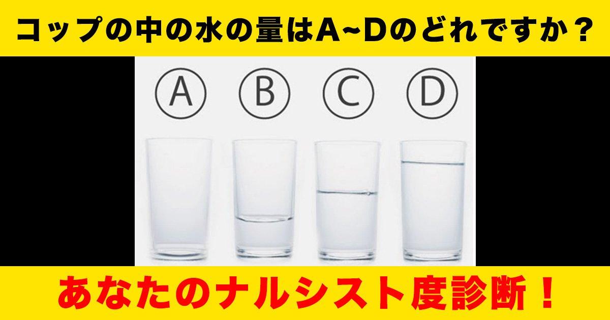 jw surugi 6.jpg?resize=1200,630 - 【心理テスト】 コップを選んでください!あなたのナルシスト度診断!