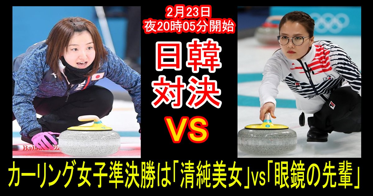 ka ringu zyosi th - 「そだねージャパン」VS「にんにく少女韓国」ついに23日カーリング日韓戦