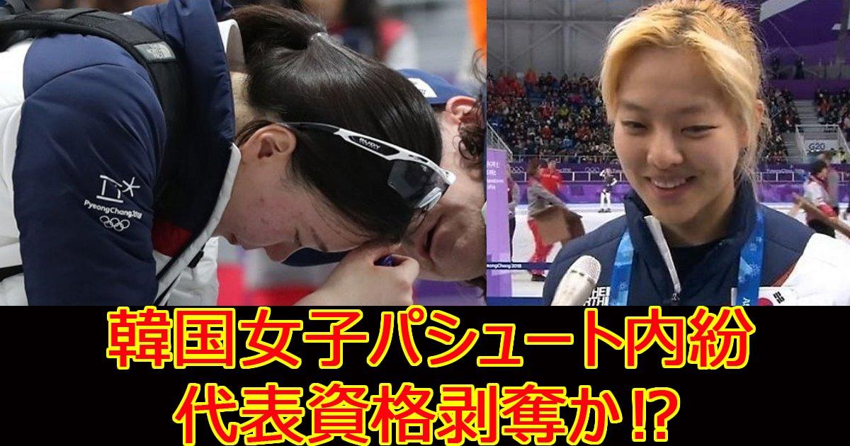 kankokuzyoshipasuto.jpg?resize=1200,630 - 韓国女子パシュートのキム・ボラム炎上!代表資格剥奪か⁉