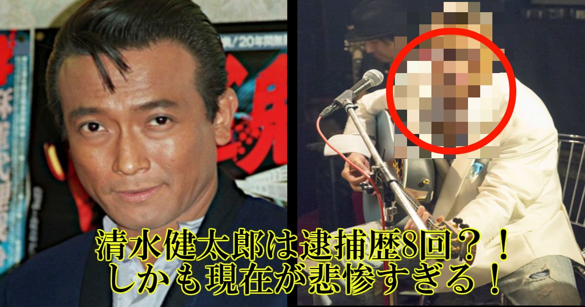 kaoa.jpg?resize=1200,630 - 清水健太郎の逮捕歴がやばい!しかも現在の姿が悲惨すぎる。