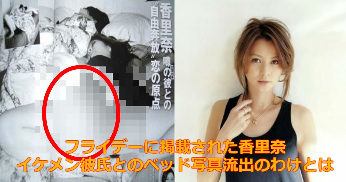 karina.jpg?resize=1200,630 - 【画像あり】フライデーに掲載された!香里奈の大股開きのベッド写真が流出の理由とは?